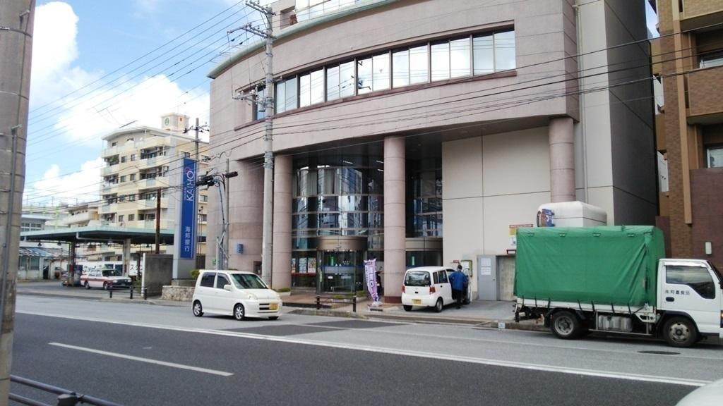 【銀行】沖縄海邦銀行 壷川支店