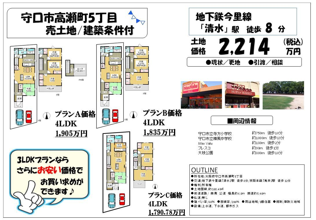 【区画図】 建物ップランはAからCまで幅広くご紹介いたしております☆ 二台駐車スペースあり・LDK15帖以上・4LDKのファミリーに嬉しい間取りです♪