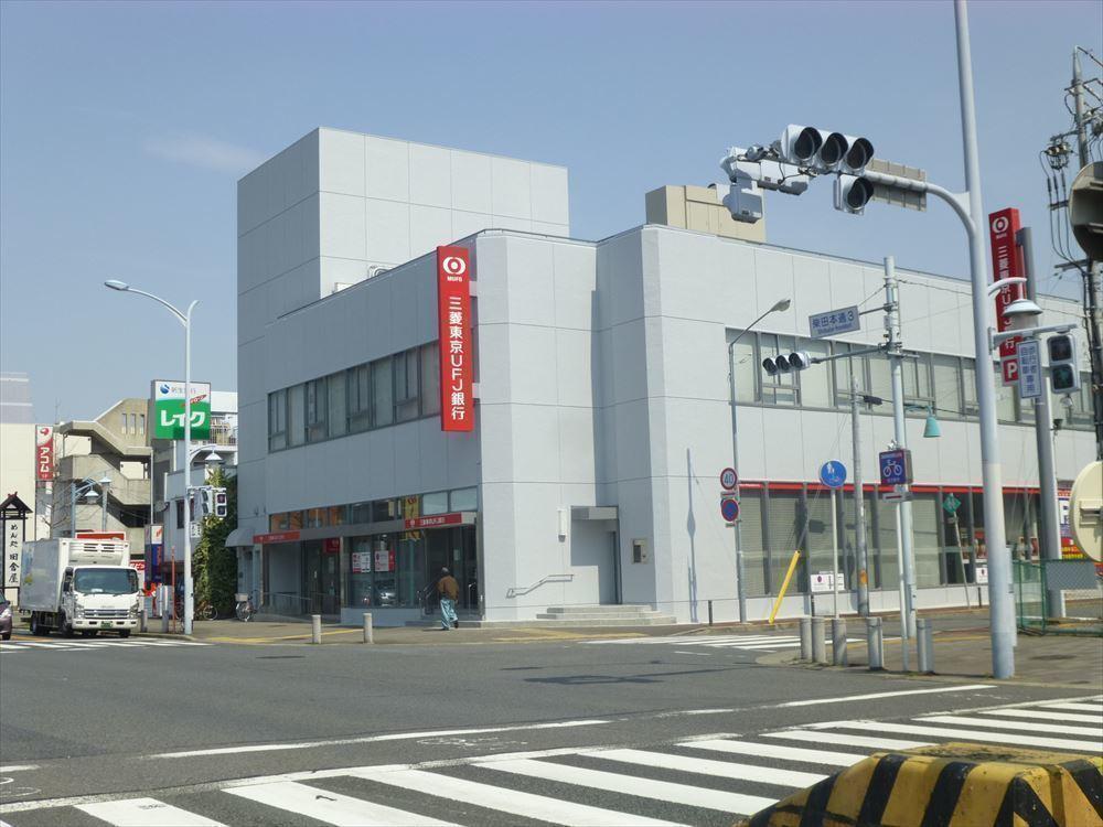 【銀行】三菱東京UFJ銀行 柴田支店