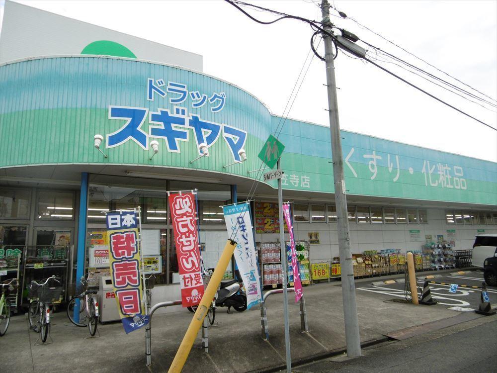 【 ドラッグストア】ドラッグスギヤマ 笠寺店