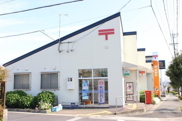 【郵便局】半田土井山郵便局