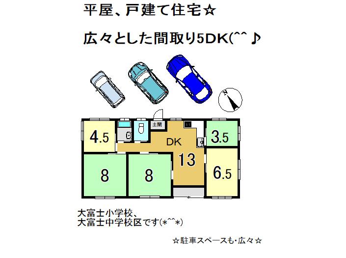 【間取り】 富士宮市万野原新田の、 中古戸建物件(平屋建)です。