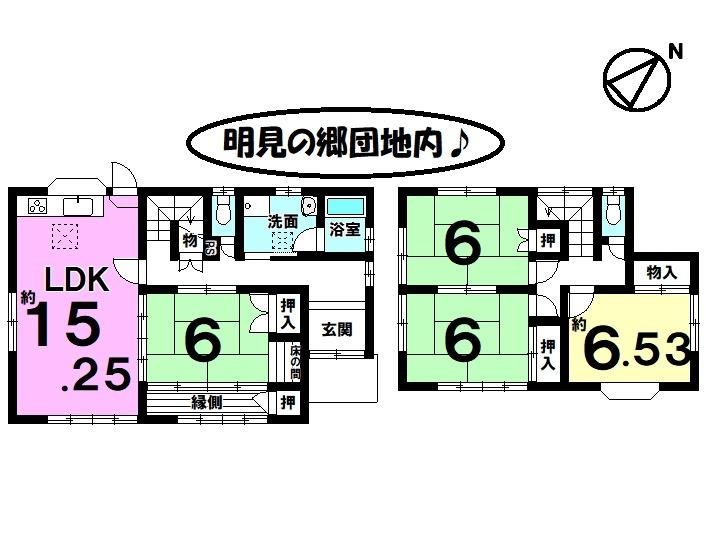 【間取り】 明見の郷団地内・土地約67坪・全居室収納・モリーブまで徒歩26分(約2060m)