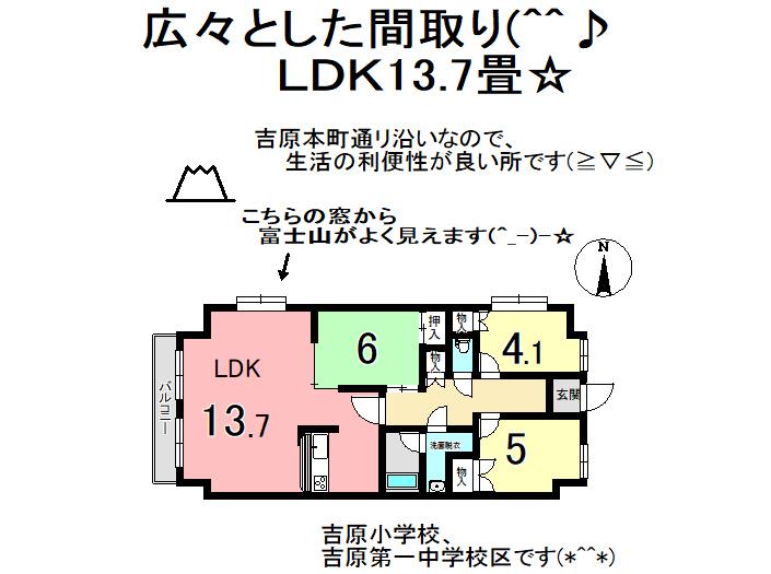 【間取り】 富士市吉原の、 売中古マンションです。