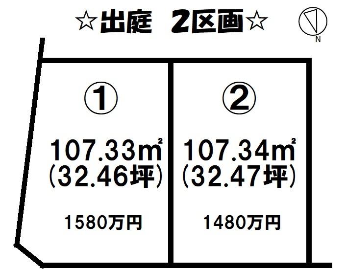 【区画図】 全2区画・建築条件なし・更地・JR守山駅まで徒歩27分