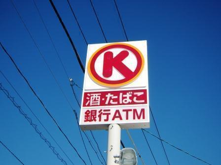 【コンビニ】サークルK岡崎上里2丁目店