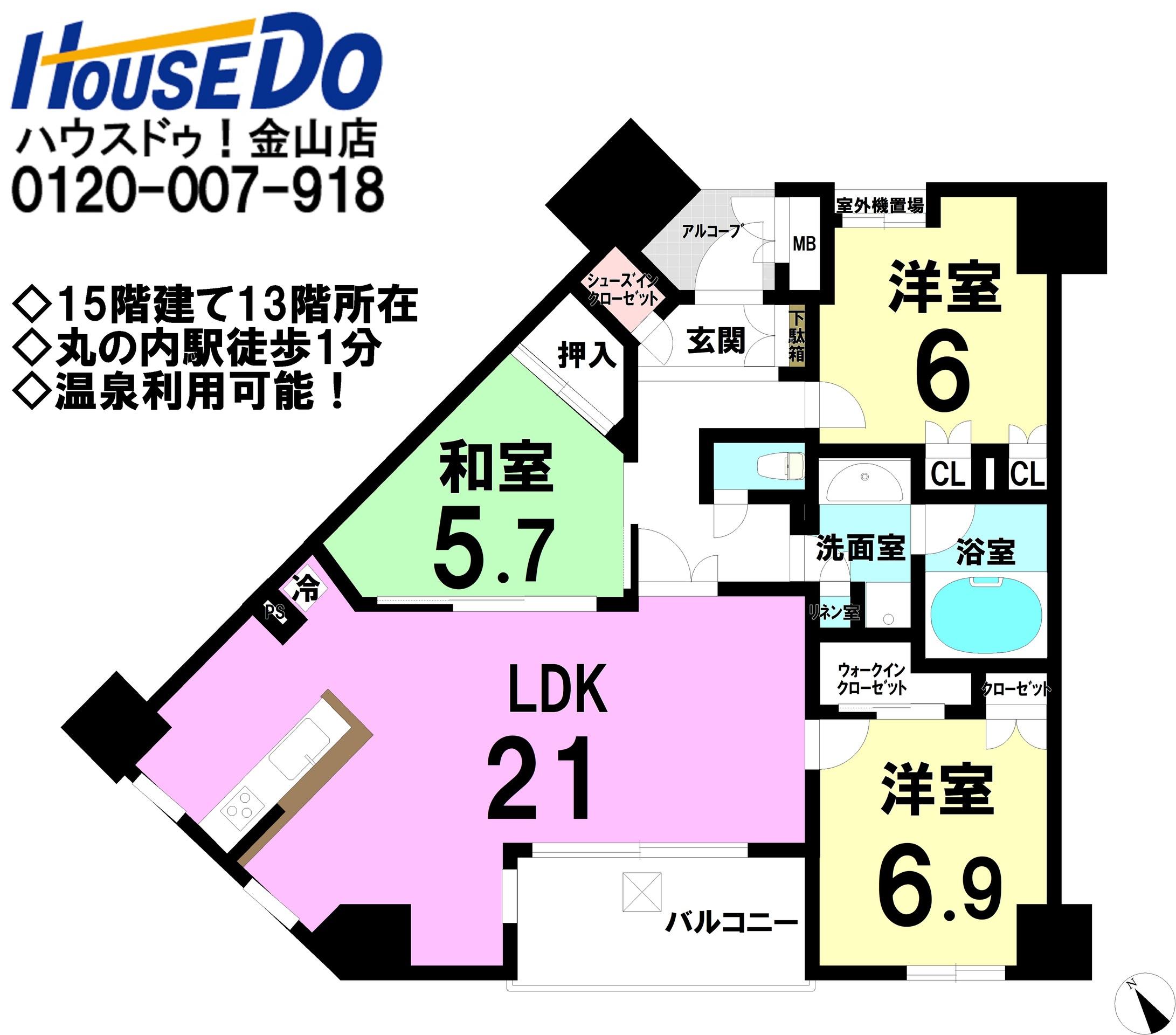 【間取り】 15階建て13階所在!