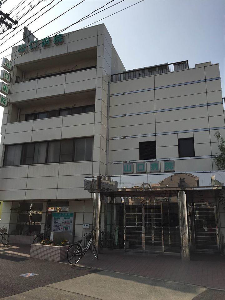 【病院】山口病院
