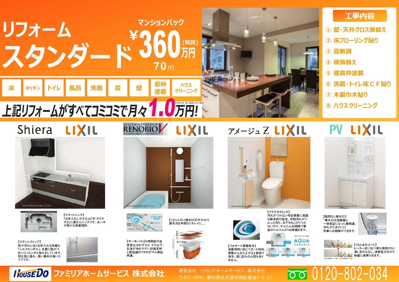 リフォームもお任せください。住宅ローンにプラス月々1万円でフルリフォームできます!!リフォームのローンのご相談も当社でしたら承れます!!