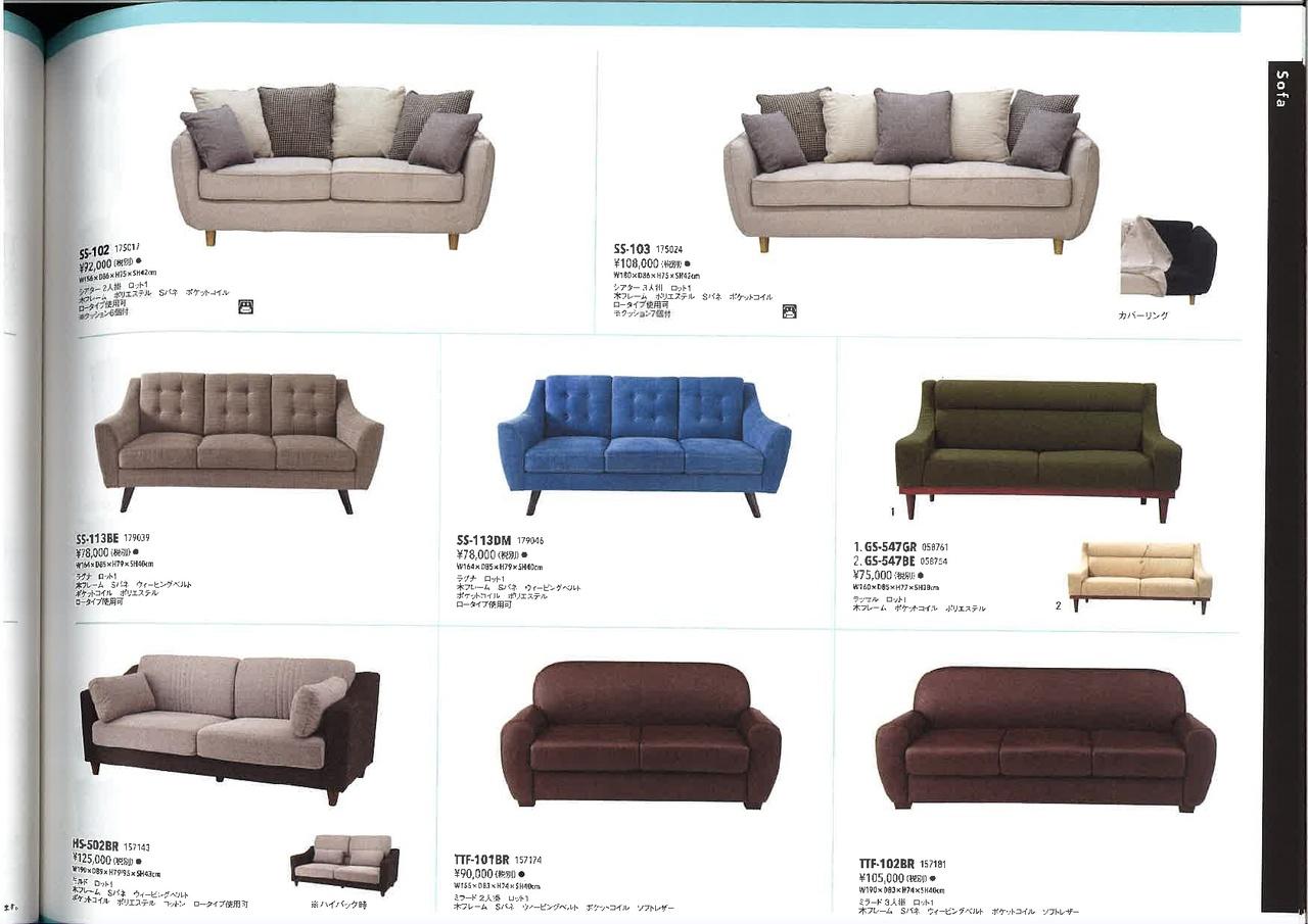 新居にぜひおきたい新しいソファのご提案も当社ならでは