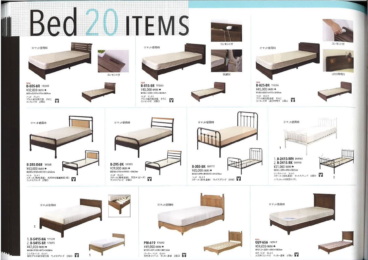 新居に必要となりそうなベッドのご相談も当社ならでは