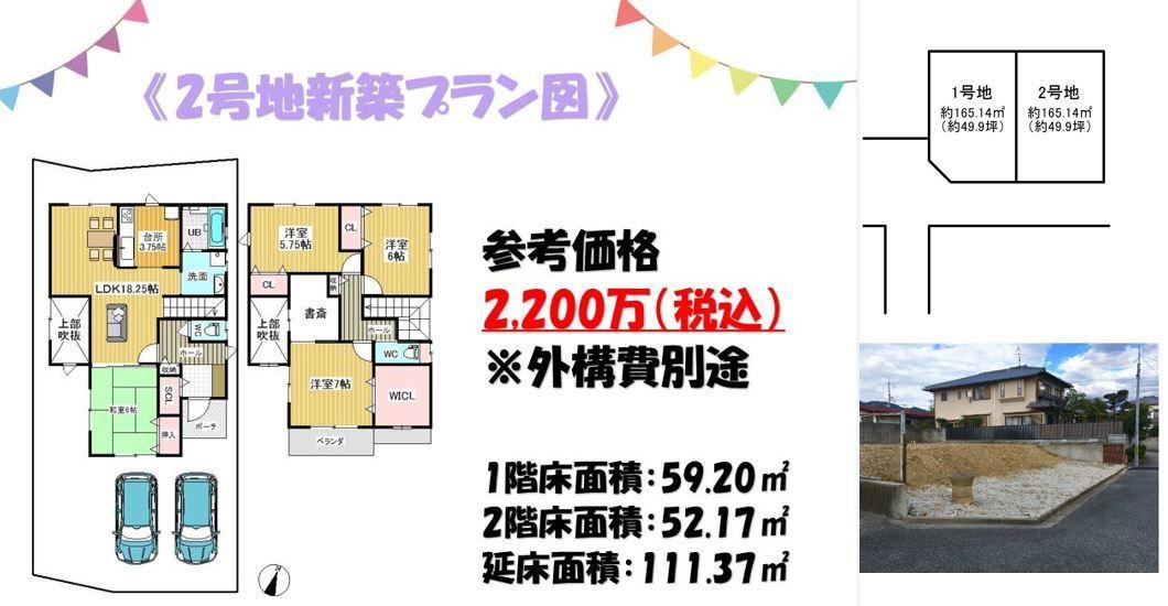 【区画図】 周辺には緑もあり、穏やかな時間を過ごすことが出来ます☆ 阪急沿線なので、梅田へのアクセスも便利ですよ!