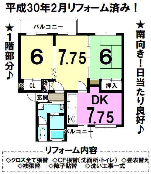 【間取り】 ◇人気の1階部分!リフォーム済み!◇