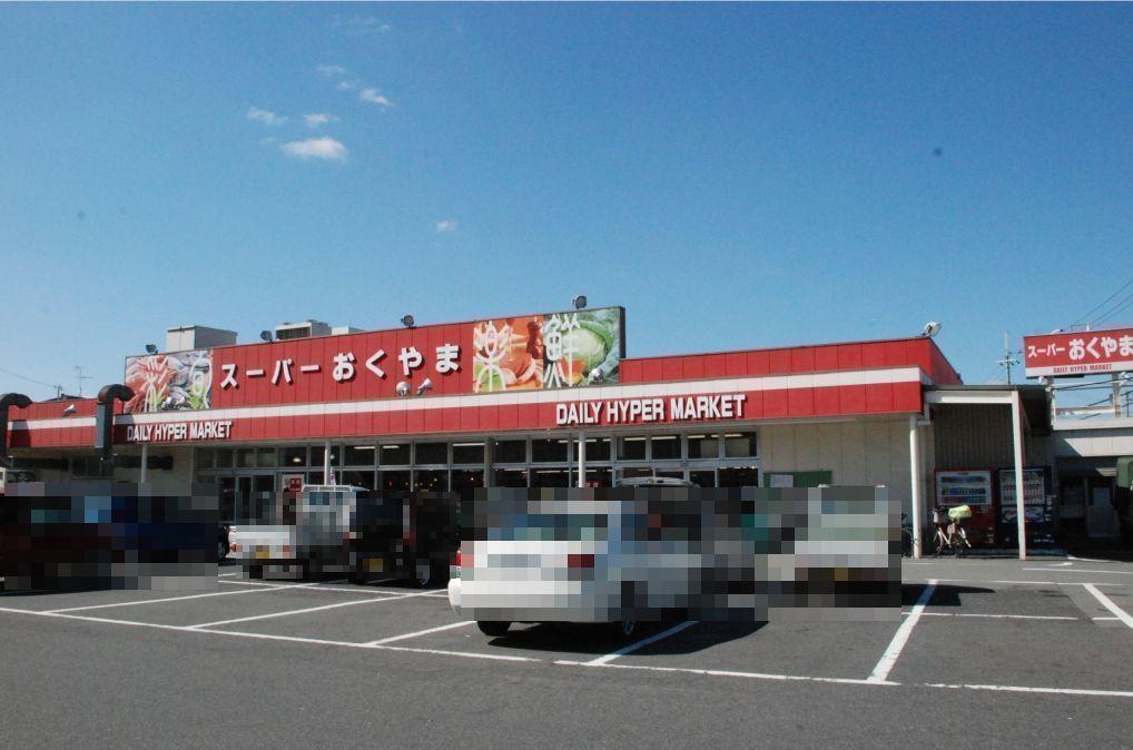 【スーパー】スーパーおくやま三笠店