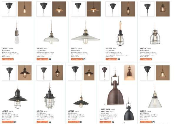 【家具 ランプ】 照明ひとつでお部屋の雰囲気がガラっと変わりますね♪ リビングに、お手洗いに、キッチンに・・・ 簡単にオシャレ部屋を作りませんか??