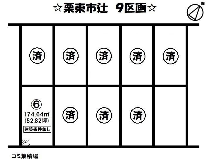 【区画図】 全9区画・土地約52坪・JR手原駅まで徒歩23分・スーパースター栗東辻店まで徒歩7分(約560m)