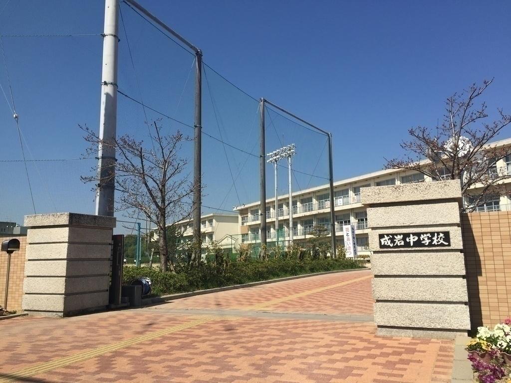 【中学校】成岩中学校