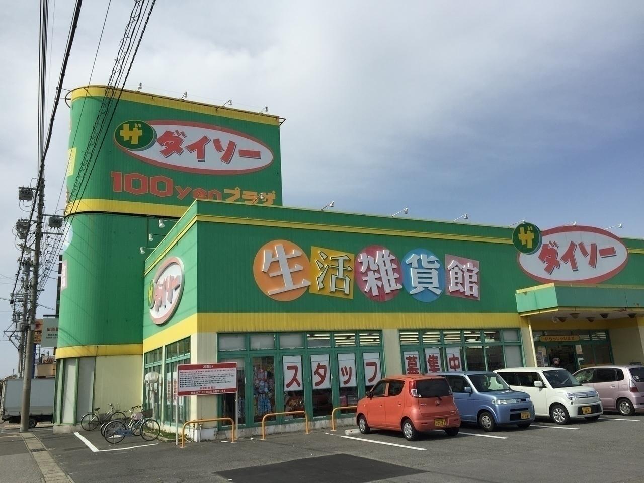 【その他環境写真】ザ・ダイソー 半田インター店