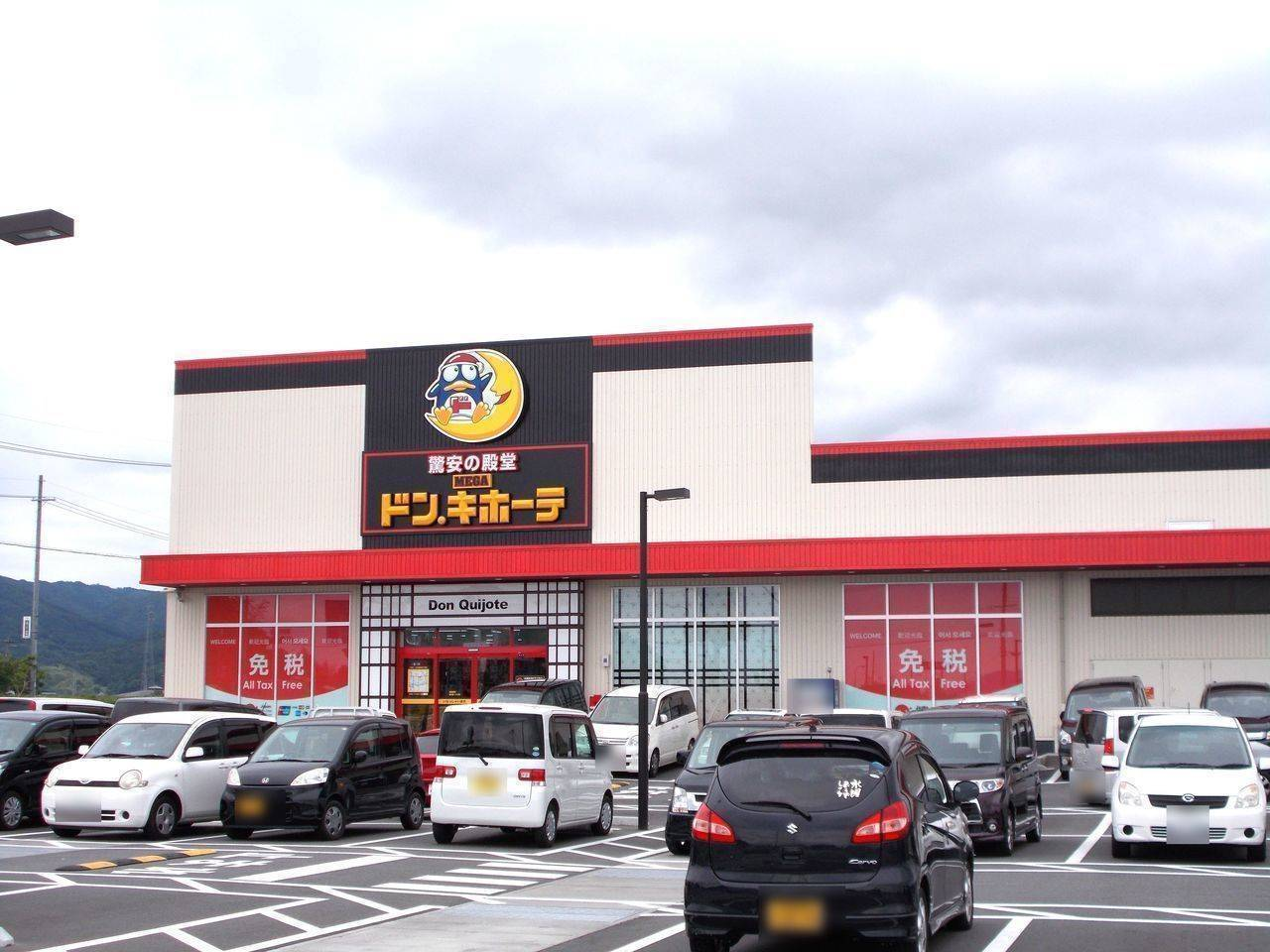 【ショッピングセンター】MEGAドンキホーテ桜井店