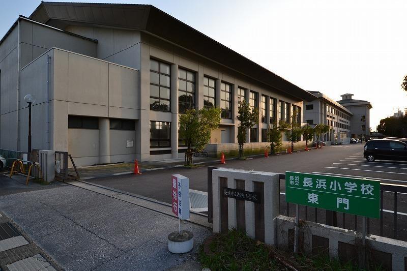 【小学校】長浜小学校