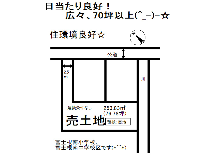 【区画図】 富士宮市小泉の、 売土地です。