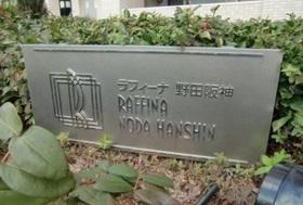 マンション名は・・  ラフィーナ野田阪神です