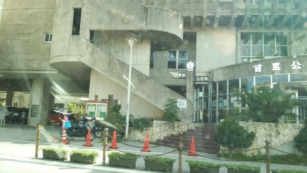 首里公民館・図書館