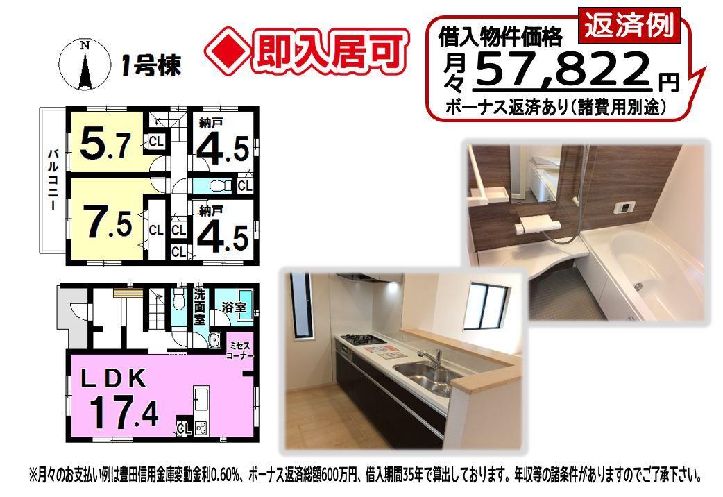 【間取り】 ◎2つの納戸はお部屋としてもご利用できるスペースですので、お子様のいらっしゃるご家族にもおススメです♪キッチン横にはミセスコーナーがあり、ママ目線の設計。SIC・床下収納もあり収納にも困りません♪