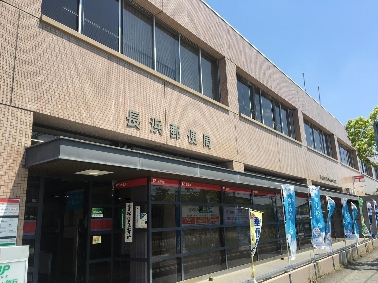 【郵便局】長浜郵便局
