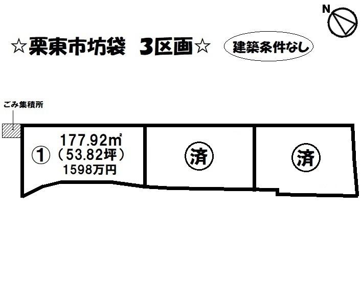 【区画図】 全3区画・JR手原駅まで徒歩20分・建築条件なし・土地約53坪・治田小学校まで徒歩9分(約650m)