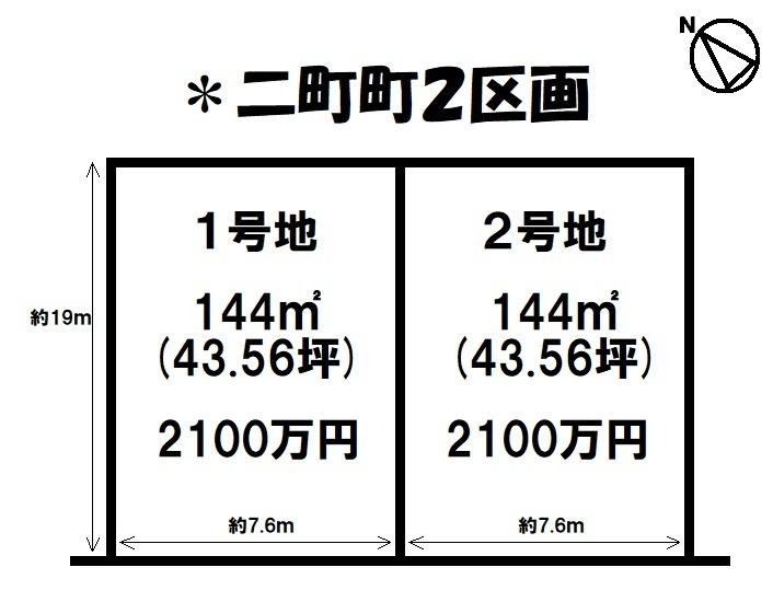 【区画図】 建築条件なし・2WAYアクセス可(JR栗東駅徒歩18分・JR守山駅徒歩21分)・全2区画・更地渡し