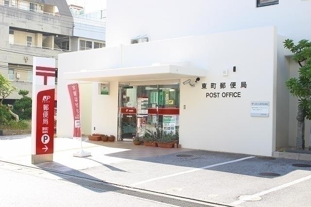 【郵便局】東町郵便局