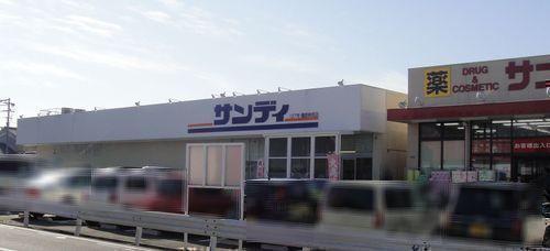 【スーパー】サンディ橿原神宮店