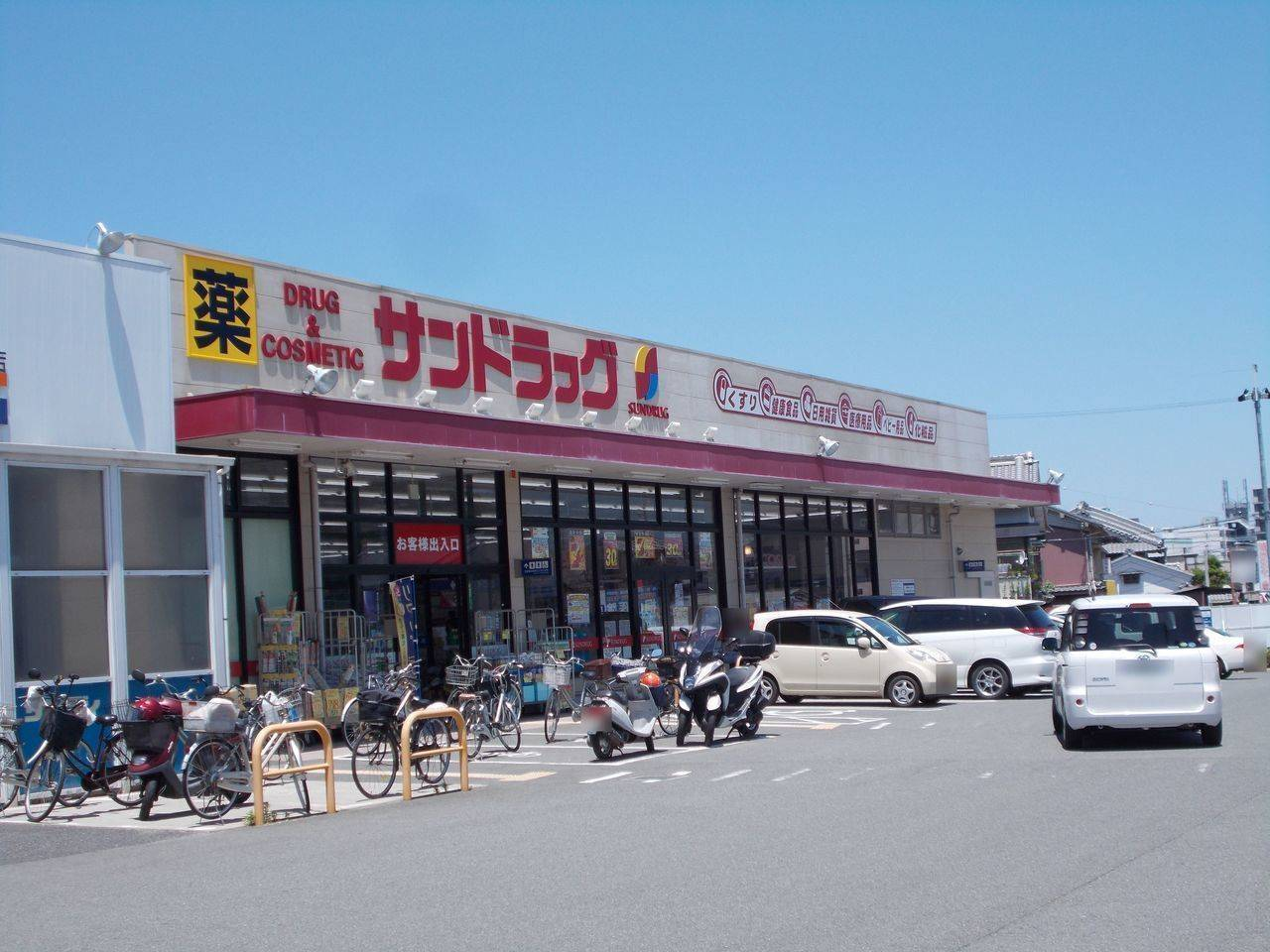 【 ドラッグストア】サンドラッグ橿原店