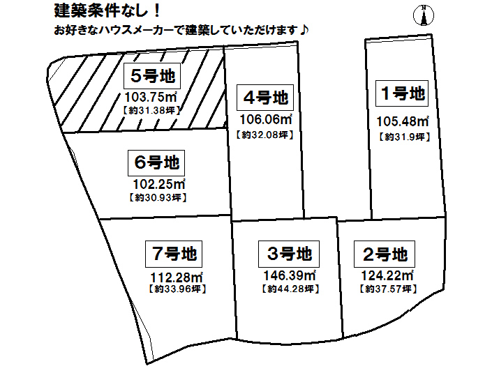 【区画図】 5号地 土地面積31.38坪
