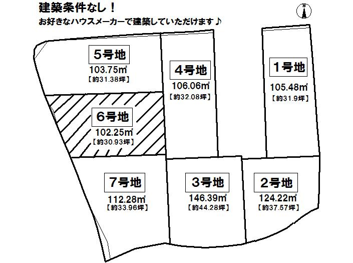 【区画図】 6号地 土地面積30.93坪