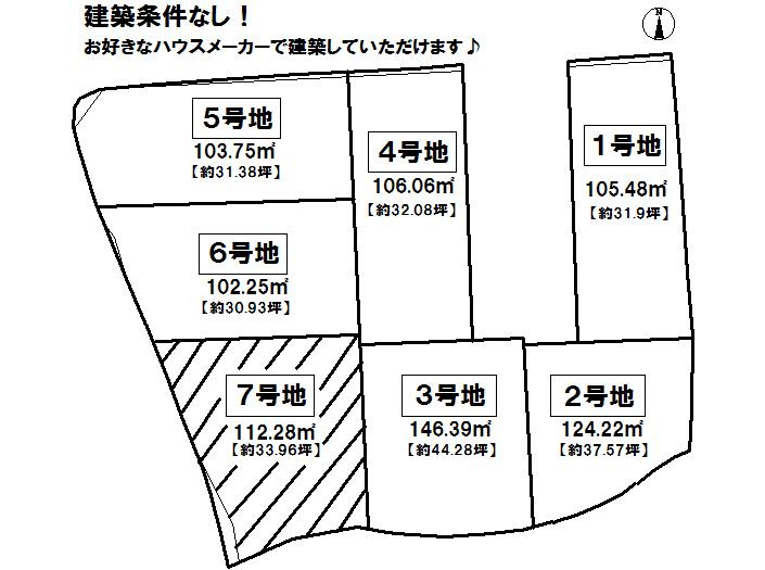 【区画図】 7号地 土地面積33.96坪