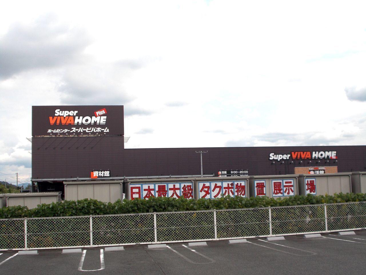 【ホームセンター】スーパービバホーム橿原店 (車利用8分)