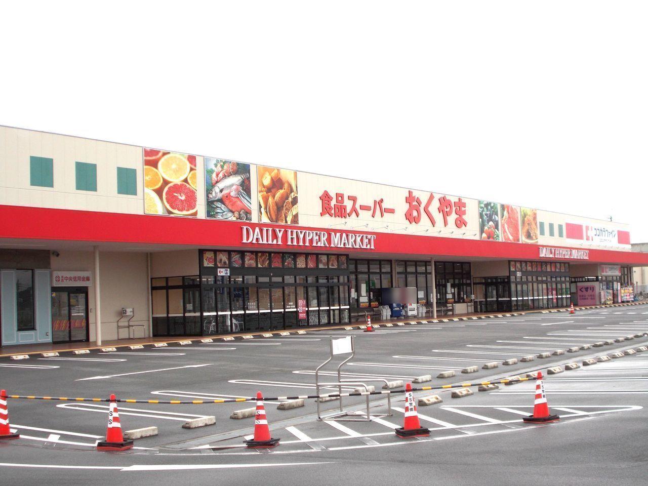 【スーパー】スーパーおくやま高田店