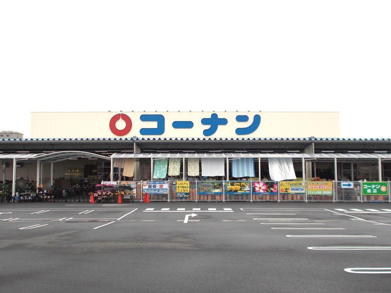 【ホームセンター】コーナン大和高田池尻店