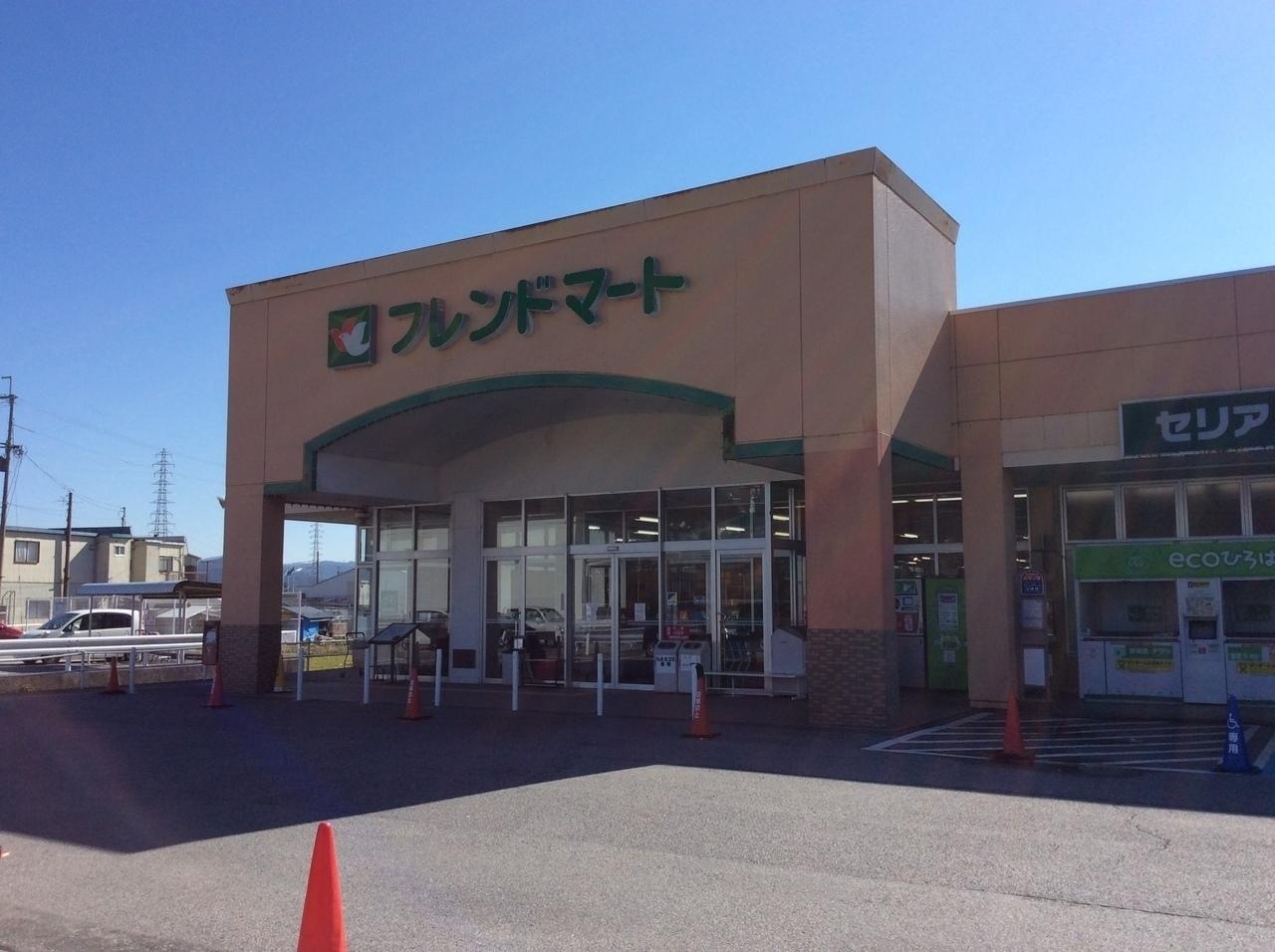 【近隣写真】フレンドマート山東店