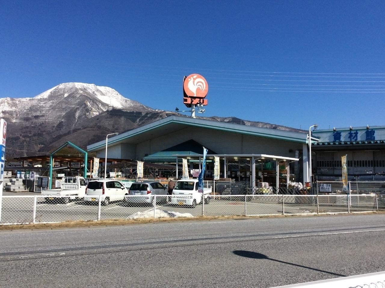 【近隣写真】コメリ山東店