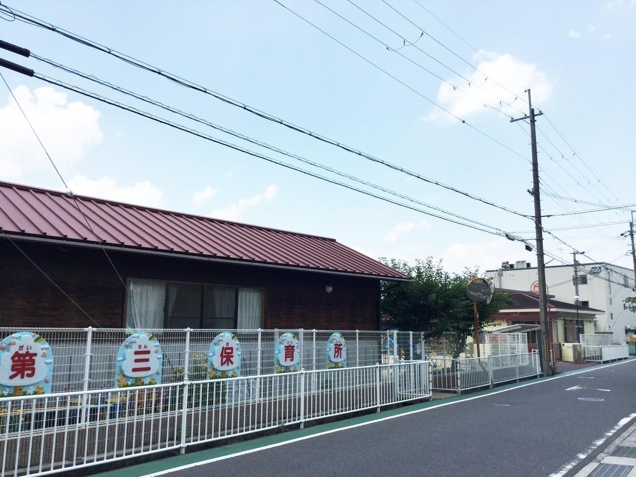 【幼稚園・保育園】第三保育園