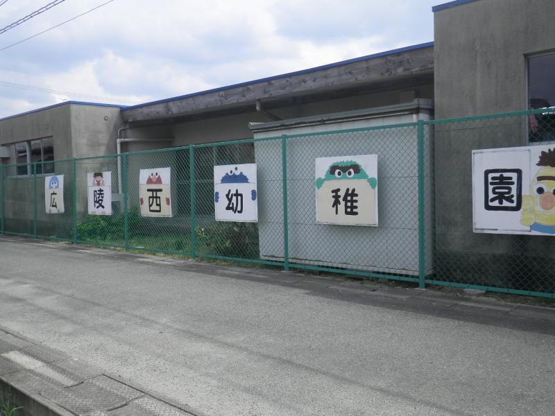 【幼稚園・保育園】広陵西幼稚園