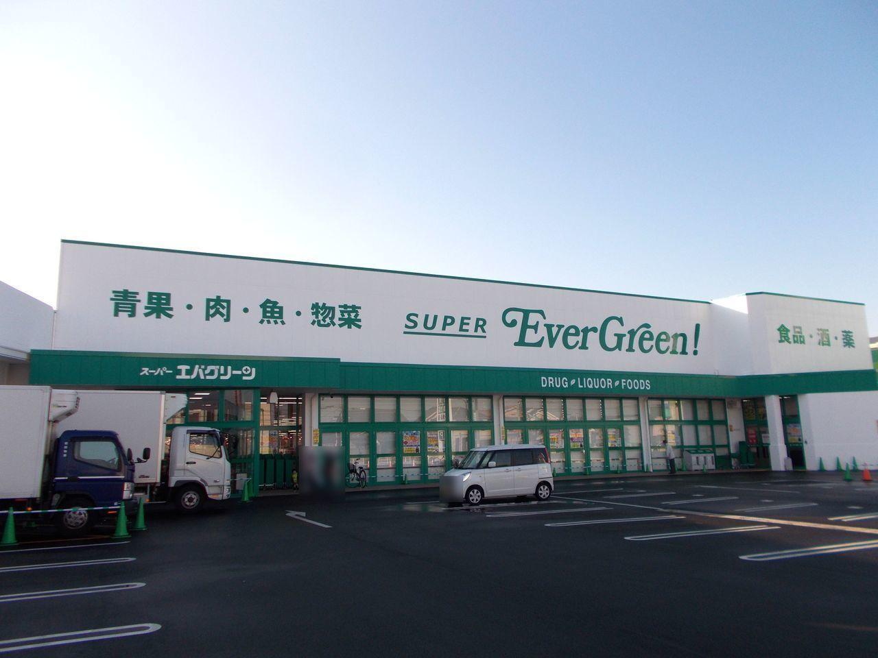 【スーパー】エバグリーン広陵店