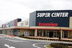 【スーパー】イズミヤスーパーセンター広陵店 (車利用7分)