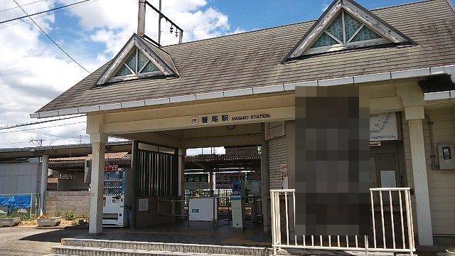 【駅】箸尾駅