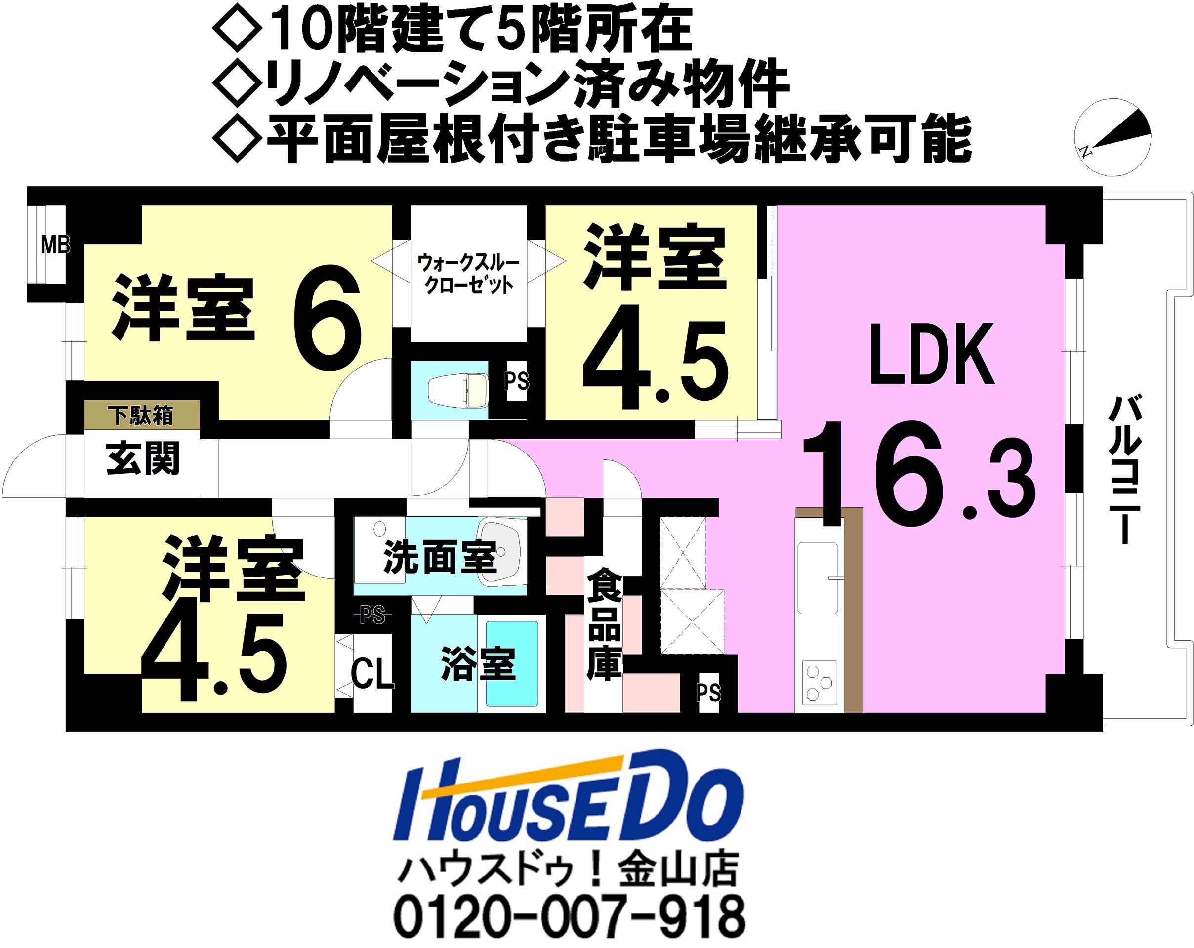 【間取り】 収納が豊富で使いやすい間取りです! 10階建て5階所在!