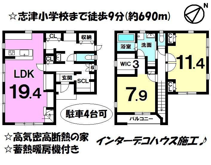 【間取り】 平成23年11月築のお家♪南東向き♪駐車4台可♪リビング階段♪土地約52坪♪建物約34坪♪全居室収納有♪志津小学校まで徒歩9分(約690m)♪
