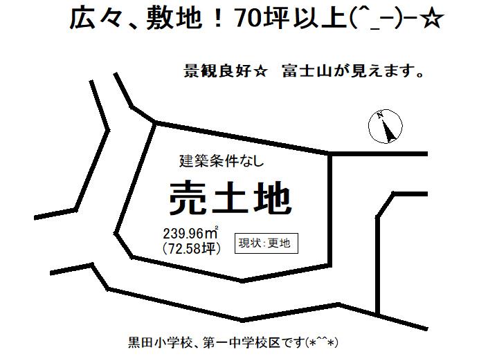 【区画図】 富士宮市黒田の、 売土地です。